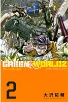 GREEN WORLDZ(2)