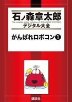 がんばれロボコン(1)