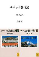 『チベット旅行記 合本版』の電子書籍
