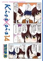 Kiss×sis 弟にキスしちゃダメですか?(14)
