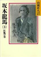 坂本龍馬(3) 狂風の巻