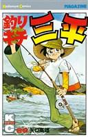 釣りキチ三平(29)