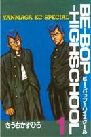[無料版]BE-BOP-HIGHSCHOOL(1)