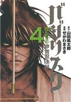バジリスク~甲賀忍法帖~(4)
