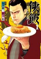 『侠飯(1)』の電子書籍