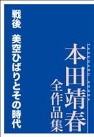 『戦後 美空ひばりとその時代 本田靖春全作品集』の電子書籍