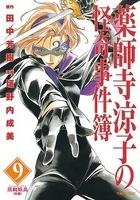 薬師寺涼子の怪奇事件簿(9)