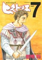 ヒストリエ(7)