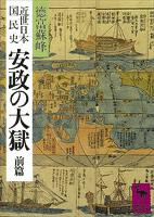 近世日本国民史 安政の大獄 前篇