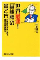 『世界最速!「英語脳」の育て方 日本語からはじめる僕の英語独習法』の電子書籍