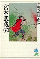 宮本武蔵(6)