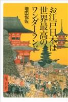 お江戸日本は世界最高のワンダーランド