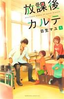 [無料版]放課後カルテ(1)