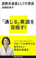 『国際共通語としての英語』の電子書籍