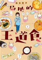 『局地的王道食(1)』の電子書籍