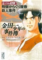 金田一少年の事件簿 【コミック】 File(9)~飛騨からくり屋敷殺人事件~