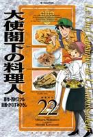 大使閣下の料理人(22)