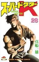 スーパードクターK(28)