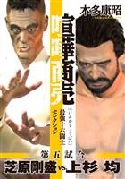 喧嘩商売 最強十六闘士セレクション(5)