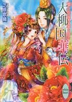 大柳国華伝 蕾の花嫁は愛を結ぶ