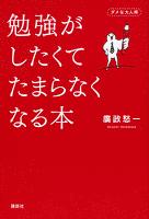 『勉強がしたくてたまらなくなる本』の電子書籍