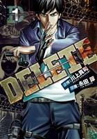 『DELETE(1)』の電子書籍