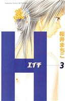 H-エイチ-(3)