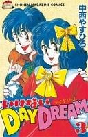 いけないDAY DREAM(3)