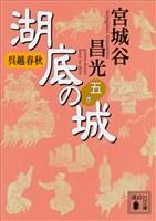 『呉越春秋 湖底の城 五』の電子書籍