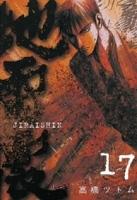 地雷震(17)