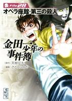 金田一少年の事件簿 【コミック】 File(28)~オペラ座館・第三の殺人~