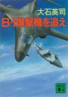 B-1爆撃機を追え