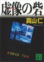 『虚像の砦』の電子書籍