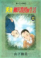 天才柳沢教授の生活(32)