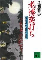 老博奕打ち 物書同心居眠り紋蔵(五)
