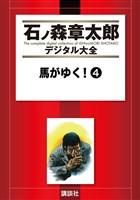 馬がゆく!(4)