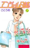 エンジェル日誌(7)