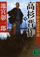 『レジェンド歴史時代小説 高杉晋作(下)』の電子書籍
