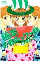 極楽青春ホッケー部(8)