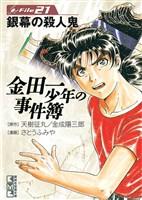 金田一少年の事件簿 【コミック】 File(21)~銀幕の殺人鬼~