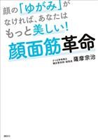 『顔の「ゆがみ」がなければ、あなたはもっと美しい! 顔面筋革命』の電子書籍