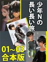 『少年Nの長い長い旅 01~03合本版』の電子書籍