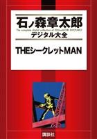 THEシークレットMAN