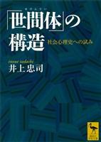 「世間体」の構造 社会心理史への試み