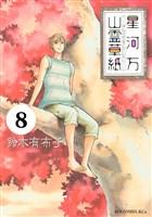 星河万山霊草紙(8)