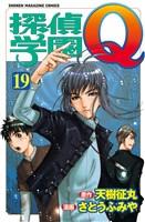 探偵学園Q(19)