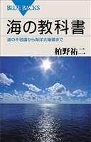 『海の教科書 波の不思議から海洋大循環まで』の電子書籍