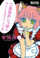 『幸運猫 らっきー★きゃっと(1)』の電子書籍