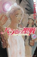 バラ色の聖戦(5)