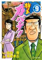 特上カバチ!! -カバチタレ!2-(9)